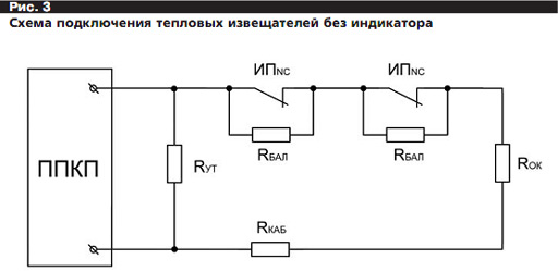 Схема подключения тепловых извещателей без индикатора.  Рис. 3.