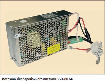 ББП-80 может работать с АКБ до