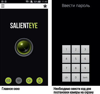 Salient eye инструкция